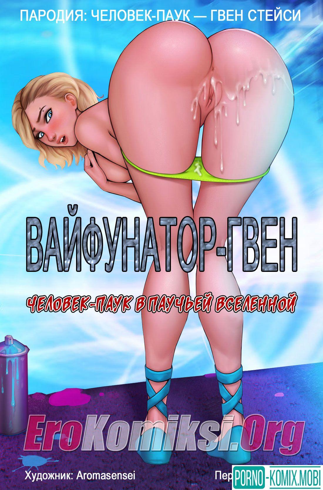 Лучшие Порно Комиксы Смотрите Порно Комиксы Секс Комиксы